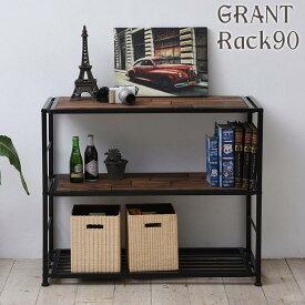 ラック 90 GRANT(グラント) GRTD-120 天然木パイン材 オイル仕上げ 収納棚 3段ラック オープンラック