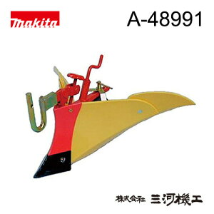 マキタ 管理機 ニューイエロー培土器 <A-48991> 尾輪付き 耕運機 電動式耕運機 【最安値挑戦 通販 おすすめ 人気 価格 安い ばいどき】