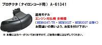 マキタプロテクター(ナイロンコード用)<6218008003>