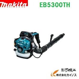 マキタ 背負式エンジンブロワ < EB5300TH> 52.5mL 4ストローク 吹き飛ばし専用【ブロワー ブロアー 最安値挑戦 通販 おすすめ 人気 価格 安い おしゃれ】