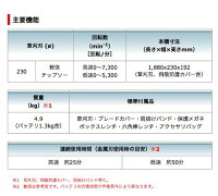 マキタ充電式草刈機<MBC232DWB>