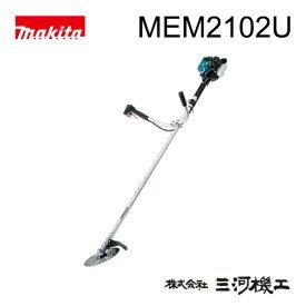 マキタ エンジン刈払機 <MEM2102U> 2ストローク 楽らくスタート 両手ハンドル Uハンドルタイプ 排気量21mL ダブルスロットルレバー 軽快チップソー付き 軽量タイプ3.9kg 草刈機