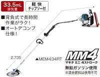 マキタエンジン刈払機<MEM434RT>