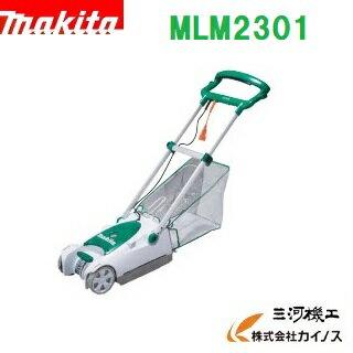 マキタ 芝刈機 <MLM2301> 刈込幅230mm パワフル500W 100V 【刈払機 最安値挑戦 激安 通販 おすすめ 人気 価格 コンパクト パワフル 女性 簡単】