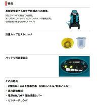 マキタ充電式噴霧器<MUS156DZ>