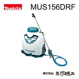 マキタ 充電式噴霧器 <MUS156DRF> 18V/3.0Ah バッテリー1本付き 充電器付き タンク容量15L 最高電圧1.0MPa 非排ガス【最安値挑戦 通販 おすすめ 人気 価格 安い】