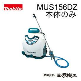 マキタ 充電式噴霧器 <MUS156DZ> 18V 本体のみ バッテリー 充電器別売 タンク容量15L 最高電圧1.0MPa 非排ガス makita【最安値挑戦 激安 通販 おすすめ 人気 価格 安い 】