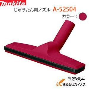 マキタ じゅうたん用ノズル < A-52504 > レッド 赤色 【充電式クリーナー 掃除機 最安値挑戦 激安 通販 おすすめ 人気 価格 安い 】