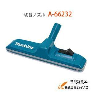 マキタ (makita) 切り替えノズル <A-66232> A66232 切替ノズル 【スティッククリーナー 充電式クリーナー ハンディークリーナー 最安値挑戦 通販 おすすめ 人気 価格 安い 】