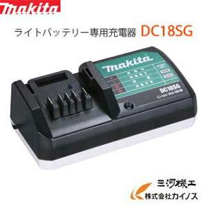 マキタ ライトバッテリー専用充電器 < DC18SG > 30分充電 【最安値挑戦 激安 通販 おすすめ 人気 価格 安い BL1415G BL1411G BL1413G DC18WA】