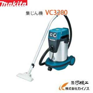 マキタ 集塵機 集じん機 < VC3200 > 容量32L 乾湿両用 集塵機 makita 掃除機 【最安値挑戦 激安 通販 おすすめ 人気 価格 安い 】
