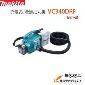 マキタ 充電式小型集じん機 < VC340DRF > 14.4V 3.0Ah セット品 コードレス 集塵機 makita 【最安値挑戦 激安 通販 おすすめ 人気 価格 安い 】