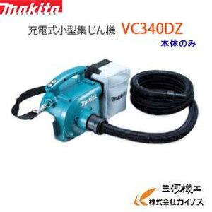 マキタ 充電式小型集じん機 < VC340DZ > 14.4V本体のみ バッテリー 充電器なし 集塵機 掃除機 コードレス 【最安値挑戦 激安 通販 おすすめ 人気 価格 安い 】