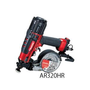 マキタ ハイパワー&高耐久&エアダスタ付 高圧エアビス打ち機 32mm(赤色) <AR320HR> JIS規格適合ビス 低反発 コンパクト スマートボディー 軽量