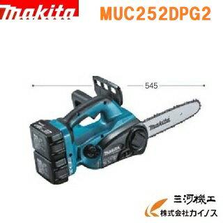 マキタ 充電式チェンソー 250mm < MUC252DPG2 > 250mm 36V(18V+18V) 6.0Ah バッテリ・充電器付 セット品 【送料無料 チェンソー 伐採 セット品 通販 安い 激安 価格 おすすめ 最安値挑戦】