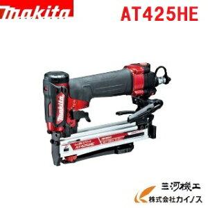 マキタ 高圧エアタッカ <AT425HE> 赤 レッド 【ホッチキス 電動工具 通販 おすすめ 人気 セール 比較 ステープル 鋲打機 ステープラー タッカー】