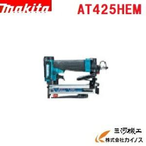 マキタ 高圧エアタッカ <AT425HEM> 青 ブルー 【ホッチキス 電動工具 通販 おすすめ 人気 セール 比較 ステープルガン 鋲打機 ステープラー タッカー】