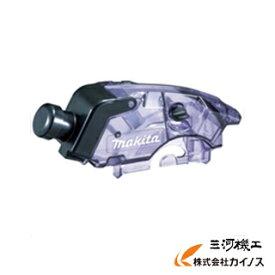 マキタ 防じんマルノコ KS5100F/KS4100用 ダストボックス 125mm <135272-9>
