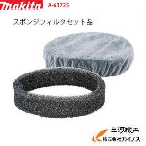 マキタ 空調服用別売品 スポンジフィルタセット品 < A-63725 > A63725 (スポンジフィルタ1個・フィルタ10枚付)ファンジャケット用別販売品【涼しい 送風 空調服 安い おすすめ 人気 価格 1600
