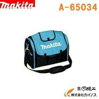 マキタ ソフトツールバッグ <A-65034> ツールケース A65034 A−65034 【道具入れ 工具入れ 収納 袋 かばん 運搬 最安値挑戦 激安 通販 おすすめ 人気 価格 安い 16200円以上 送料無料】