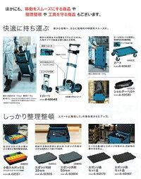 マキタマックパックシリーズ<A-60501>タイプ1長さ295mm×幅395mm×高さ105mm電動工具用ケース【積み重ね連結最安値挑戦激安通販おすすめ人気価格安いケース箱移動運搬】