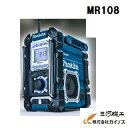 【送料無料】マキタ 充電式ラジオ 青<MR108> バッテリ・充電器別売 makita radio【最安値挑戦 新製品 MR106 後継機…