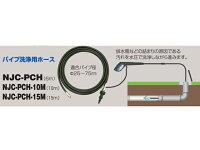 日動工業NJC90-10M用パイプ洗浄用ホース15m<NJC-PCH>