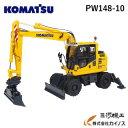 【新発売】コマツ ミニチュアモデル <PW148-10 (1/50)> ホイール式油圧ショベル komatsu 【ミニカー 重機 模型 建…
