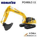 【新発売】コマツ ミニチュアモデル <PC490LC-11 (1/50)> 油圧ショベル Komatsu Europe 【ミニカー 重機 模型 建…