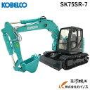 【新発売】コベルコ ミニチュアモデル <SK75SR-7 (1/50)> ブルーグリーン KSPNV010015-B 油圧ショベル kobelco 【…