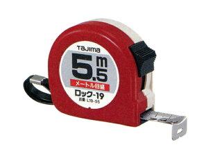タジマ(TJM) ロック-19 7.5m <L19-75BL>メートル目盛 【コンベックス メジャー スケール 7.5m convex 工具 通販 セール おすすめ ステンレス 限定 2m 5.5m 3m マグネット 5m 計測 おしゃれ 距離 剛厚】