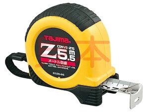 タジマ(TJM) Zコンベ-25 5.5m <ZC25-55SCB> (尺目盛) 【コンベックス メジャー スケール 7.5m convex 工具 通販 セール おすすめ ステンレス 限定 2m 5.5m 3m マグネット 5m 計測 おしゃれ 距離 剛厚】
