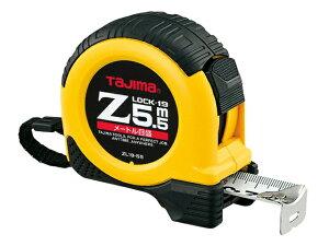 タジマ(TJM) Zロック-19 5.5m <ZL19-55CB> (メートル目盛) 【コンベックス メジャー スケール 7.5m convex 工具 セール おすすめ ステンレス 限定 2m 5.5m 3m マグネット 5m 計測 おしゃれ 距離 剛厚】