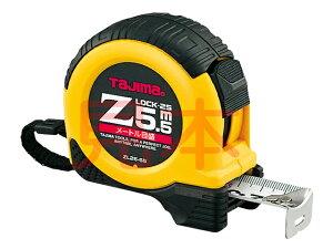 タジマ(TJM) Zロック-25 5.5m <ZL25-55SCB> (尺目盛) 【コンベックス メジャー スケール 7.5m convex 工具 通販 セール おすすめ ステンレス 限定 2m 5.5m 3m マグネット 5m 計測 おしゃれ 距離 剛厚】