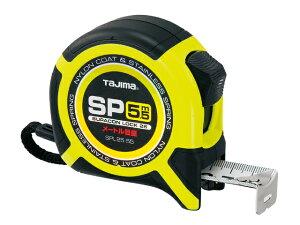 タジマ(TJM) スパコンロック-25 5.5m <SPL25-55BL> (メートル目盛)SPL2555BL 【コンベックス メジャー スケール 7.5m convex 工具 おすすめ 人気 比較 最安値挑戦 激安 通販 おすすめ 人気 価格 安い