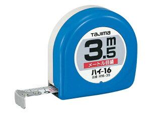 タジマ(TJM) ハイ16 3.5m <H16-35> メートル目盛 【コンベックス メジャー スケール 7.5m convex 工具 通販 セール おすすめ ステンレス 限定 2m 5.5m 3m マグネット 5m 計測 おしゃれ 距離 剛厚】