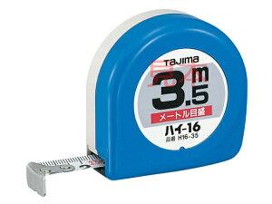 タジマ(TJM) ハイ16 5.5m <H16-55> メートル目盛 【コンベックス メジャー スケール 7.5m convex 工具 通販 セール おすすめ ステンレス 限定 2m 5.5m 3m マグネット 5m 計測 おしゃれ 距離 剛厚】