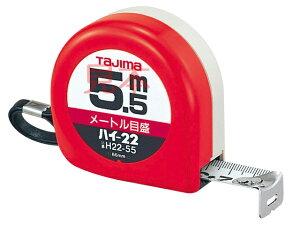 タジマ(TJM) ハイ22 5.5m <H22-55BL> メートル目盛 【コンベックス メジャー スケール 7.5m convex 工具 通販 セール おすすめ ステンレス 限定 2m 5.5m 3m マグネット 5m 計測 おしゃれ 距離 剛厚】