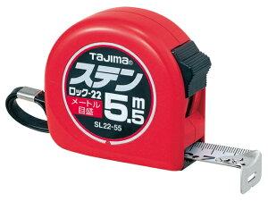 タジマ(TJM) ステンロック22 5.5m <SL22-55BL> メートル目盛 【コンベックス メジャー スケール 7.5m convex 工具 セール おすすめ ステンレス 限定 2m 5.5m 3m マグネット 5m 計測 おしゃれ 距離 剛厚