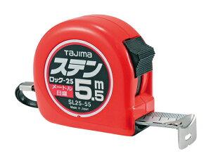 タジマ(TJM) ステンロック25 5.5m <SL25-55BL> メートル目盛 【コンベックス メジャー スケール 7.5m convex 工具 セール おすすめ ステンレス 限定 2m 5.5m 3m マグネット 5m 計測 おしゃれ 距離 剛厚
