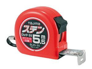 タジマ(TJM) ステンロック25 7.5m <SL25-75SBL> 尺目盛 【コンベックス メジャー スケール 7.5m convex 工具 通販 セール おすすめ ステンレス 限定 2m 5.5m 3m マグネット 5m 計測 おしゃれ 距離 剛厚