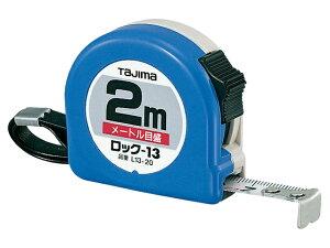 タジマ(TJM) ロック13 2m <L13-20> メートル目盛 【コンベックス メジャー スケール 7.5m convex 工具 通販 セール おすすめ ステンレス 限定 2m 5.5m 3m マグネット 5m 計測 おしゃれ 距離 剛厚】