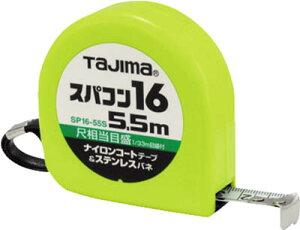 タジマ(TJM) スパコン16 5.5m <SP1655SB> (尺目盛) 【SP16-55S コンベックス メジャー スケール 計測工具 激安 通販 おすすめ 人気 比較】