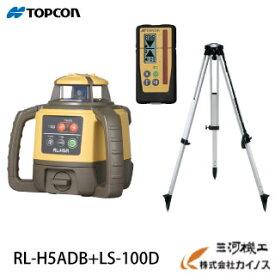 【送料無料】【三脚付き】【正規品・保証有】トプコン RL-H5ADB+LS-100D ローテティングレーザー RL-H5A乾電池仕様+レベルセンサーLS-100D 三脚付 セット品