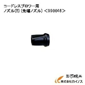 HiKOKI ハイコーキ(旧日立工機) コードレスブロワー用ノズル(B) 先端ノズル <990046> 集じん機用 (RB14DSL・RB18DSL・RB40SA・RB40VA用)【B (先端ノズル) 990046B クリーナー 清掃 集塵機 hitachi おす