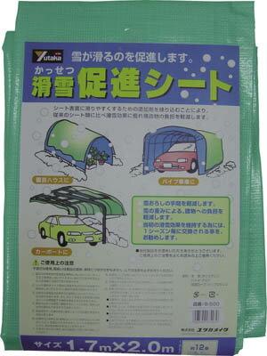 ユタカ 滑雪シート 1.7×2.0 <B-500> 【1000 融雪 マット 融雪剤も有 屋根 雪 積る 積もらない 対策 車庫 園芸ハウス 激安 通販 おすすめ 人気 駐車場 電気代】
