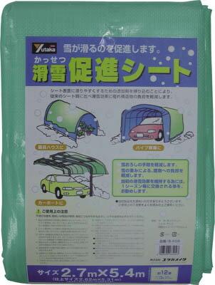 ユタカ 滑雪シート 2.7×5.4 <B-508> 【1000 融雪 マット 融雪剤も有 屋根 雪 積る 積もらない 対策 車庫 園芸ハウス 激安 通販 おすすめ 人気 駐車場 電気代】