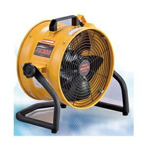 メイホー ポータブル送風機 <FS300> 排気 換気用 100V 軽量 MEIHO Blower 【冷風扇 ワキタ パワフル冷風機 涼 業務用 法人様限定 最安値挑戦 激安 おすすめ 人気】