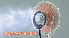 【熱中症対策】ミスト工場扇風機 <J-600MU> オレンジ色 N15-34