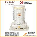 コロナ <SL-5117> 対流型石油ストーブ ファンなし 燃焼継続時間12時間 ホワイト 新発売 SL5117【保証あり】【SL-511…